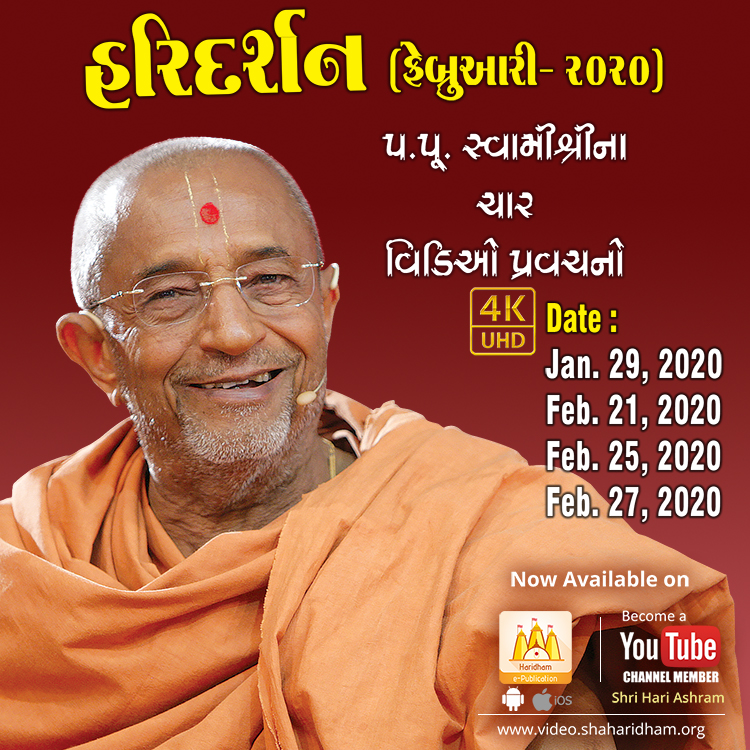ShaHaridham: Upcoming Video Pravachans February 2020